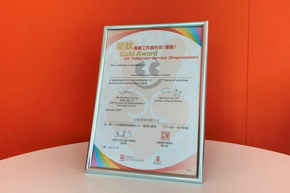 Canon Hong Kong Corporate Volunteer Team Attained the Gold Award for Volunteer Service (Organization) for the 3rd consecutive year