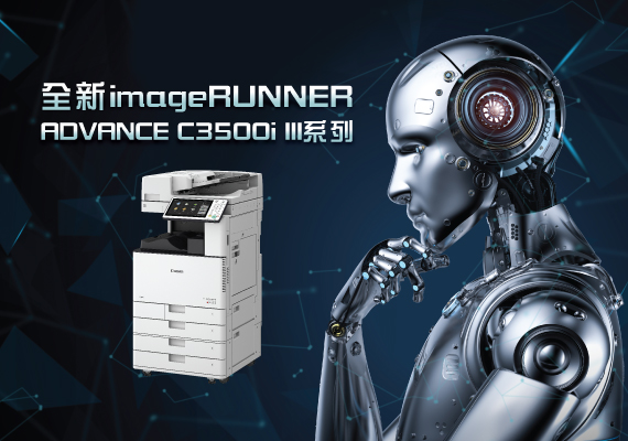 全新imageRUNNER ADVANCE C3500i III系列