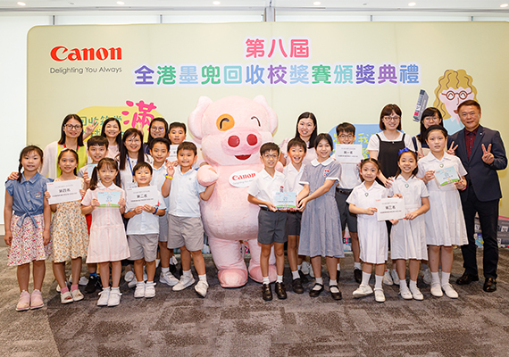 """Over One-Fifth of Local Primary and Secondary Schools Supported """"Canon x McDull Inter-school Ink Cartridge Recycling Competition"""""""