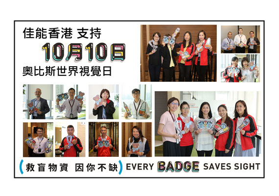 Canon Hong Kong in 15 consecutive years to support Orbis World Sight Day to fight for the sight saving mission
