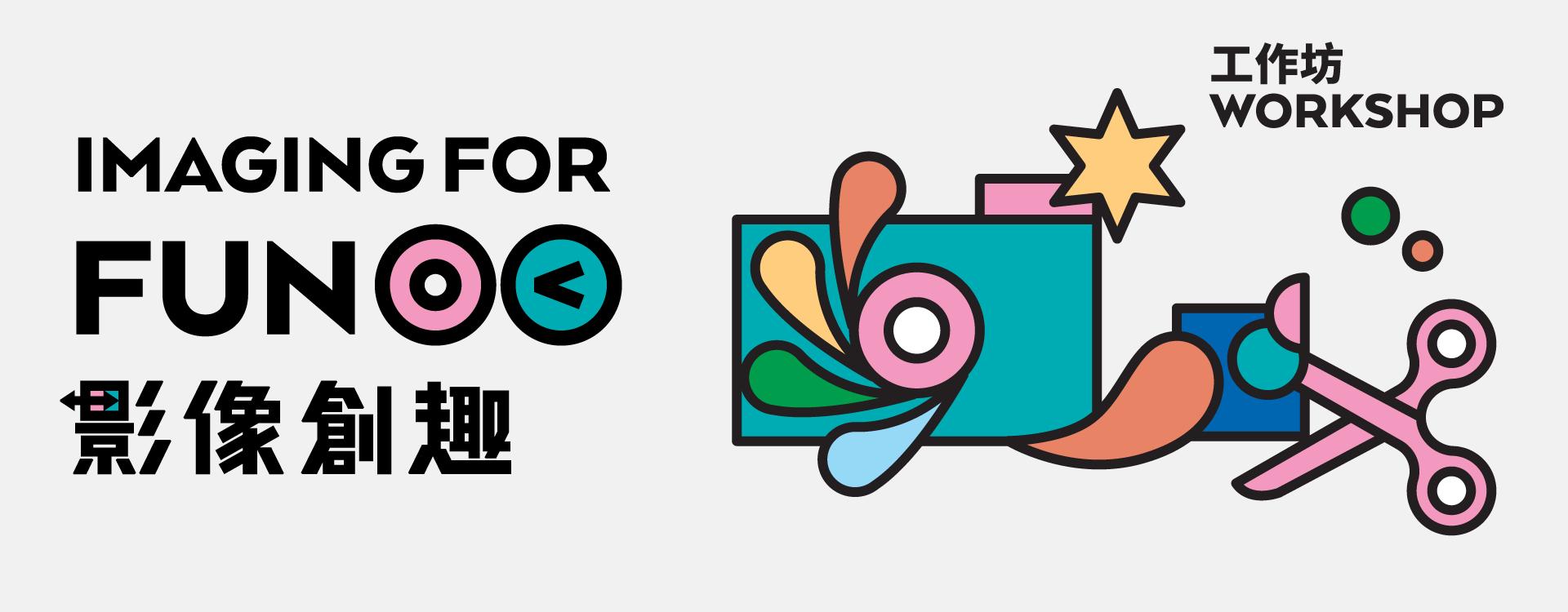 Imaging For Fun Workshop Web Banner