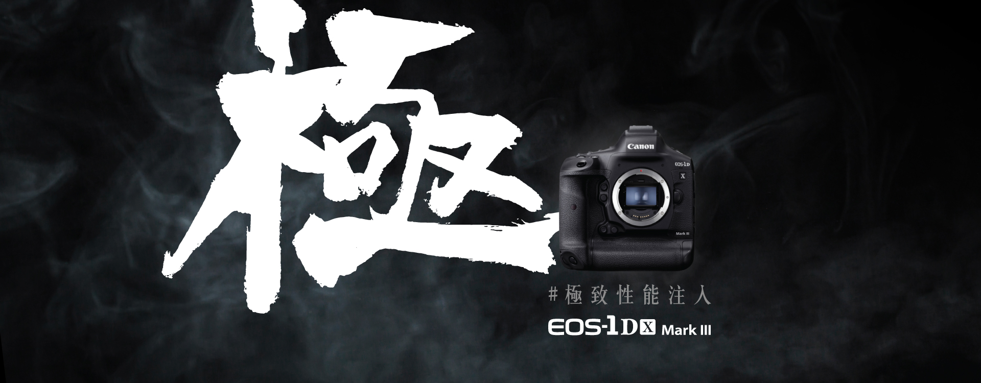 EOS1Dmk3_corpsite_1920x750px.jpg