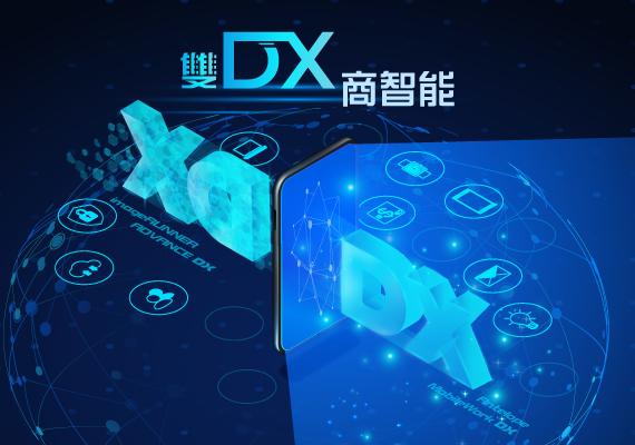 雙DX.商智能