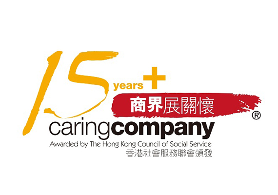 Canon Hong Kong Attained Caring Company Award Logo for 16 Consecutive Years