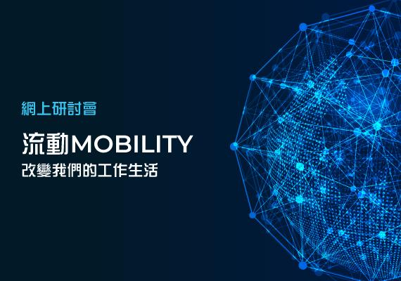 佳能「流動Mobility.改變我們的工作生活」網絡研討會
