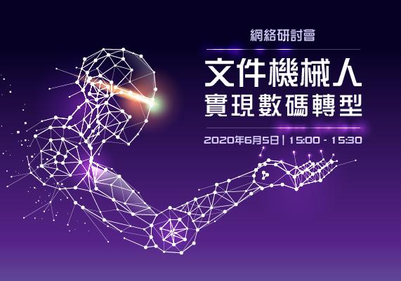 網絡研討會「文件機械人實現數碼轉型」