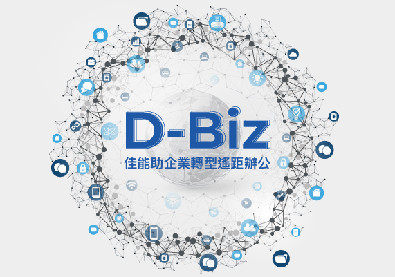 D-Biz: 佳能助企業轉型遙距辦公