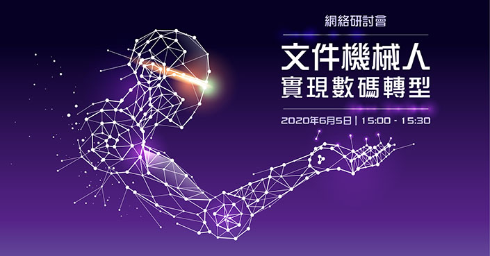 Webinar - Digitalization 2 TC