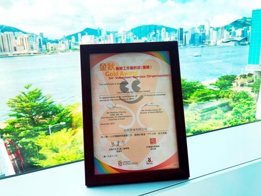 佳能香港企業義工隊連續4年獲頒「義務工作嘉許狀 — 團體金狀」