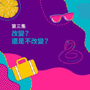 Summer Season - Episode 3 TC