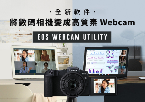 佳能推出EOS Webcam Utility軟件