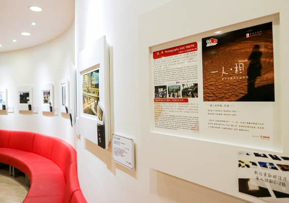 "Healing Emotional Distress by Photography Canon Hong Kong Supports ""Photography Link YOUTH"" Project & Photo Exhibition"