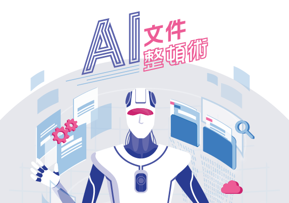 AI 文件整頓術