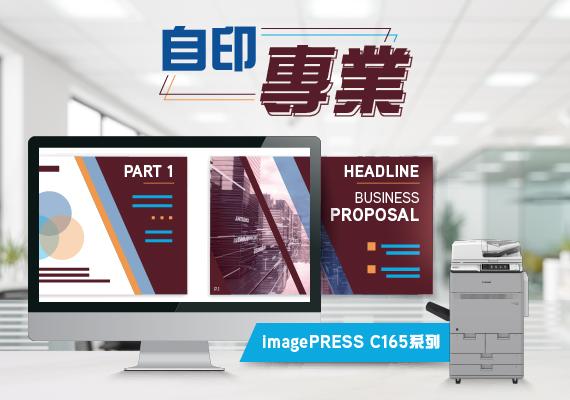 iPR C165 Promo Thumbnail TC