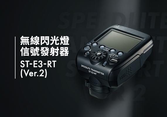 佳能即將推出全新無線閃光燈信號發射器ST-E3-RT(Ver.2)