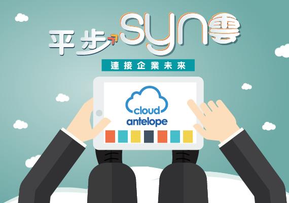 平步Sync雲
