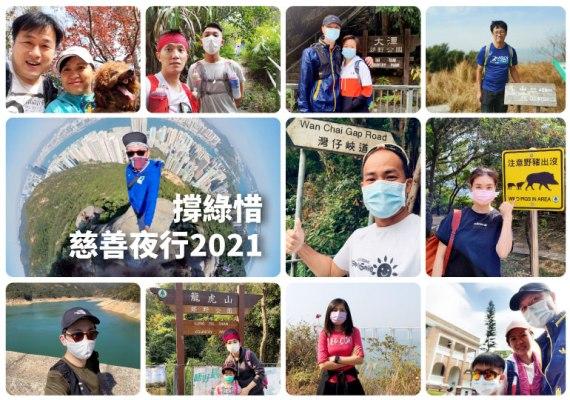 佳能香港全力支持「撐綠惜 – 慈善夜行2021」融合網上與實體的行山活動體驗