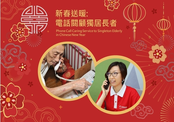 Canon HK Corporate Volunteer Team shares love to singleton elderly in Chinese New Year of the Ox
