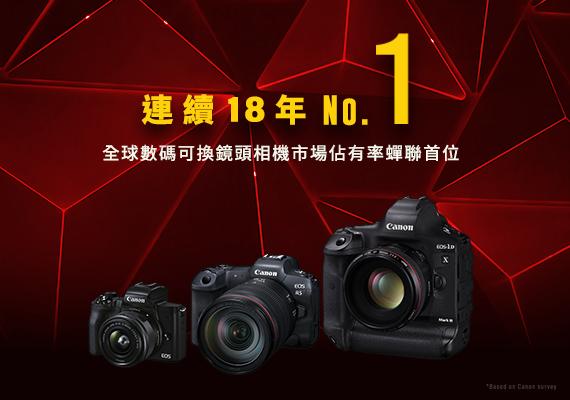佳能慶祝連續 18 年雄踞「全球數碼可換鏡頭相機市場佔有率」第1位