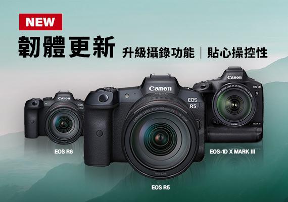 佳能推出新韌體 - 適用於EOS R5、EOS R6及EOS-1D X Mark III