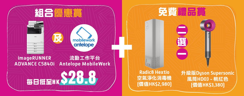 iR-ADV C5840i and MobileWork Image