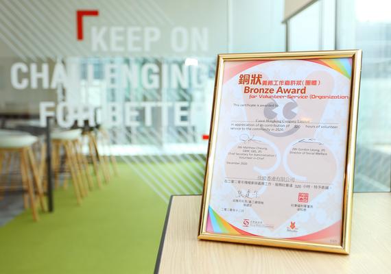 佳能香港企業義工隊獲頒「義務工作嘉許狀 — 團體銅狀」