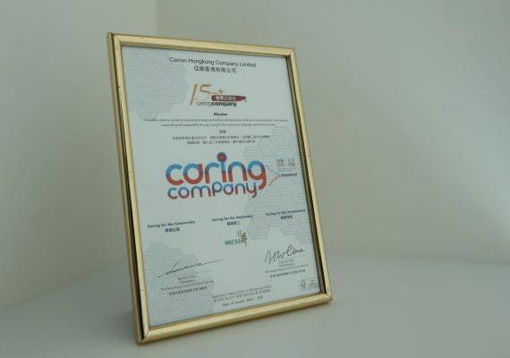 佳能香港連續17年榮獲「商界展關懷」標誌