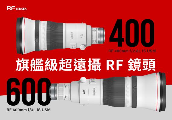 佳能 RF 400mm f/2.8L IS USM 及RF 600mm f/4L IS USM 超遠攝鏡頭 - 正式發售
