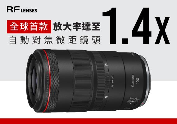 佳能 RF 100mm f/2.8L Macro IS USM 微距鏡頭 - 正式發售