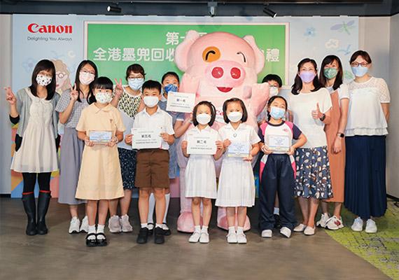 佳能香港第十屆全港墨兜回收校獎賽頒獎禮圓滿舉行