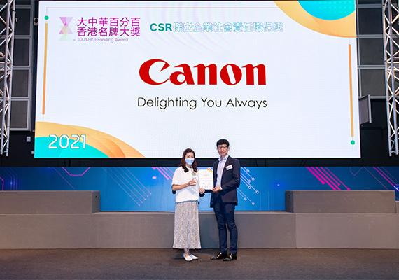 佳能香港第三度榮獲「大中華百分百香港名牌大獎 - CSR 傑出企業社會責任環保獎」
