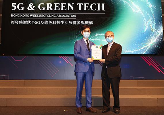 香港電腦通訊節2021