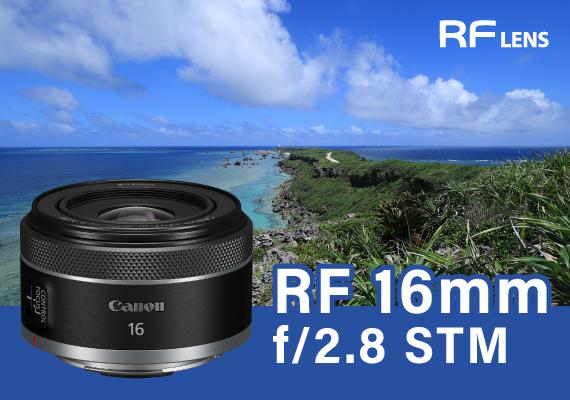 Canon全新RF 16mm f/2.8 STM輕巧大光圈廣角定焦鏡頭正式發售